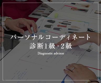 パーソナルコーディネート 診断1級・2級