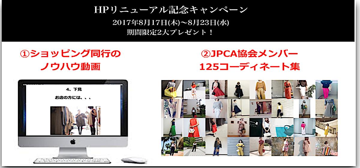 ファッション起業メールセミナー