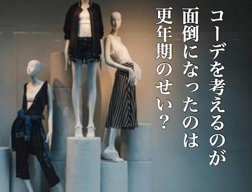 更年期,ファッション