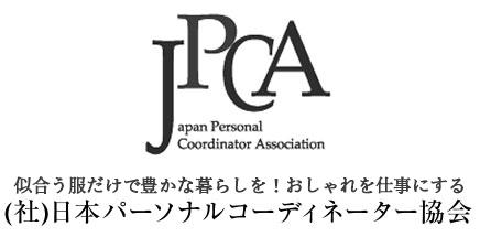 パーソナルスタイリストになるための資格認定講座(社)JPCA