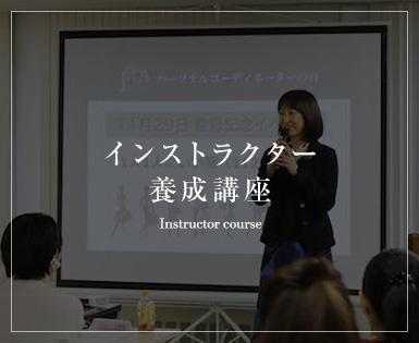 インストラクター 養成講座