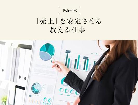Point03 論理的なファッション診断「売上」を安定させる教える仕事