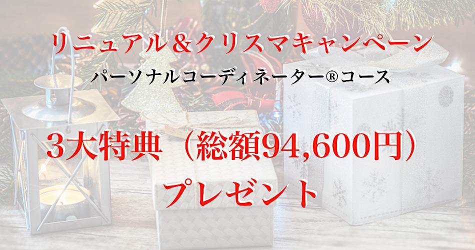 総額94,600円のプレゼントキャンペーン