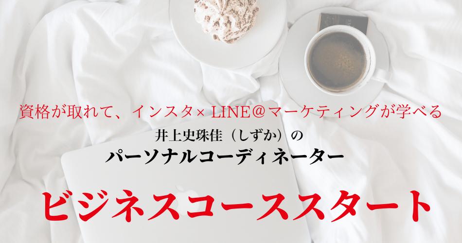井上史珠佳のビジネスコース(PC資格取得×マーケティング学科)