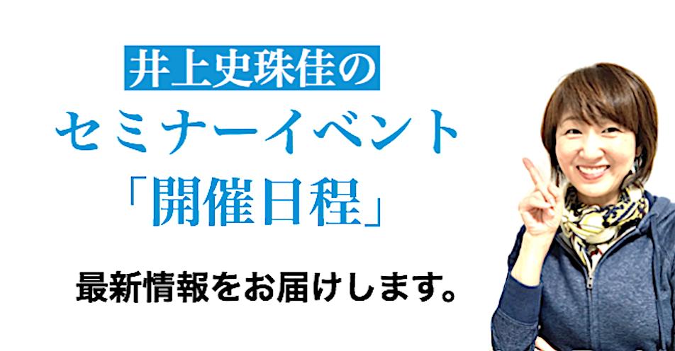 井上史珠佳のセミナー・イベント最新情報